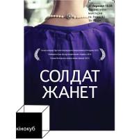 «Кінокуб» – перший легальний кіноклуб Львова: Фільм «Солдат Жанет»