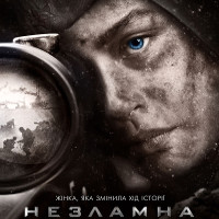 Фільм «Незламна»