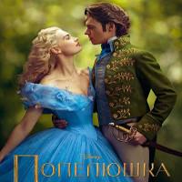 Фільм «Попелюшка» (Cinderella)
