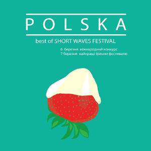 Міжнародний фестиваль короткометражних фільмів Short Waves Festival (Польща)