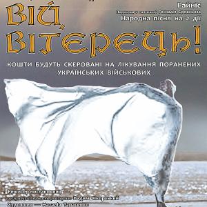 Вистава «Вій, вітерець!» - Театр ім. Марії Заньковецької