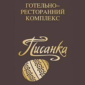 Готельно-ресторанний комплекс «Писанка»