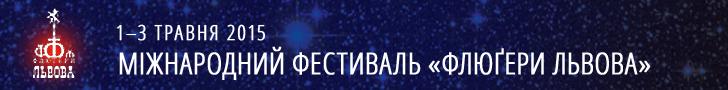 Флюгери Львова 2015