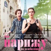 Фільм «До Парижу, як до неба пішки» (We'll Never Have Paris)