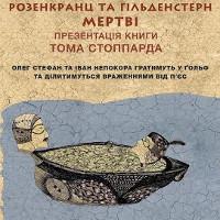 Презентація перекладів п'єс Сера Тома Стоппарда