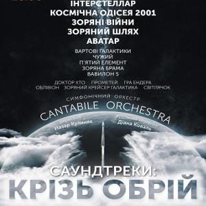 Концерт «Саундтреки: Крізь обрій»