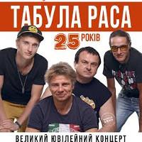 Концерт «Табули Раси»