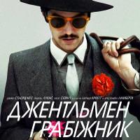 Фільм «Джентльмен грабіжник» (Electric Slide)