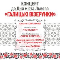 Концерт «Галицькі візерунки»