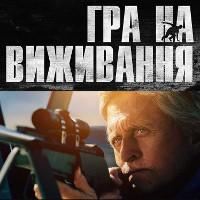 Фільм «Гра на виживання» (Beyond the Reach)