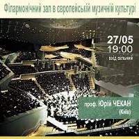 Лекція «Філармонічний зал в європейській музичній культурі»