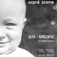 Арт-проект Андрія Боярова «site-specific/kohaspetsiifika»
