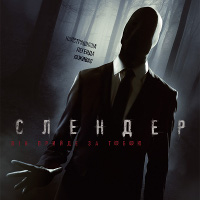 Фільм «Слендер» (Always Watching: A Marble Hornets Story)