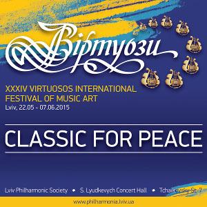 XXXIV Міжнародний фестиваль музичного мистецтва «Віртуози»