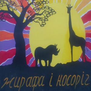 Вистава «Жирафа і носоріг» - Львівський театр ляльок
