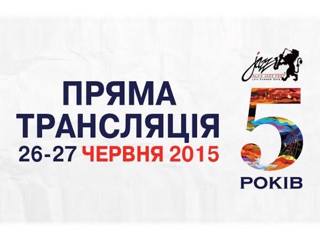 Alfa Jazz Fest 2015. Пряма онлайн трансляція