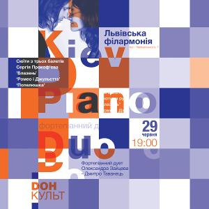 Фортепіанний дует Олександра Зайцева – Дмитро Таванець (Київ)