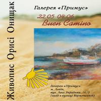 Виставка живопису Орисі Онищак Buen Camino