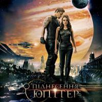 Фільм «Піднесення Юпітер» (Jupiter Ascending)