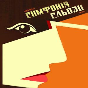 Вистава «Симфонія сльози» - Театр ім. Марії Заньковецької