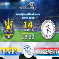 Футбол. Кваліфікація Євро 2016. Україна - Люксембург