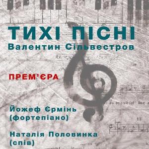 Вокальний цикл Валентина Сильвестрова «Тихі пісні»