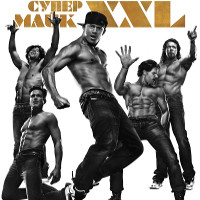 Фільм «Супер Майк ХХL» (Magic Mike XXL)