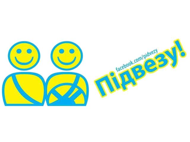 У Львові набирає набирає обертів ініціатива «Підвезу, Львів»