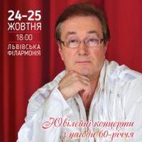 Концерт Ігоря Богдана