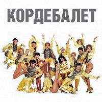 Фільм «Кордебалет» (A Chorus Line)