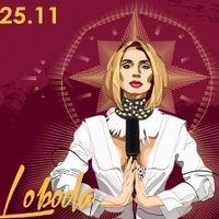 Концерт Loboda «Пора домой»