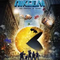 Фільм «Пікселі» (Pixels)