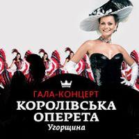 Гала-концерт Угорської Королівської Оперети