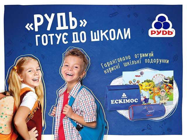 У Львові триває акція «Рудь» готує до школи»