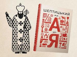 Львівське «Видавництво Старого Лева» готує книжку для дітей про Андрея Шептицького «Шептицький від А до Я»
