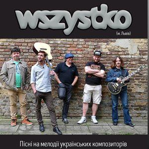 Концерт гурту Wszystko