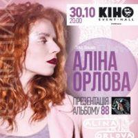Аліна Орлова презентує альбом «88»