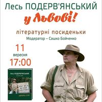 Лесь Подерв'янський презентує книгу, за яку йому не соромно