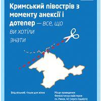 Лекція «Кримський півострів з моменту анексії і дотепер»