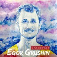 Концерт «Egor Grushin 5 років творчості»