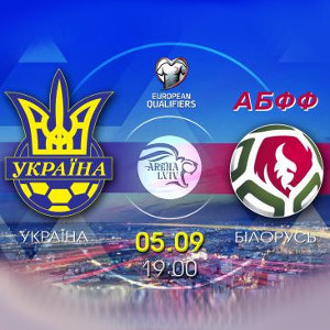 Футбол. Кваліфікація Євро 2016. Україна - Білорусь