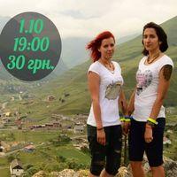 Лекція «Грузинський автостоп двох дівчат»