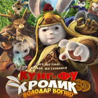 Мультфільм «Кунг-фу Кролик: Володар вогню» (Tu xia zhi qing li chuan shuo)