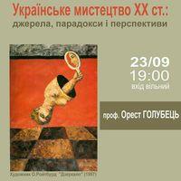Лекція «Українське мистецтво ХХ ст.: джерела, парадокси і перспективи»