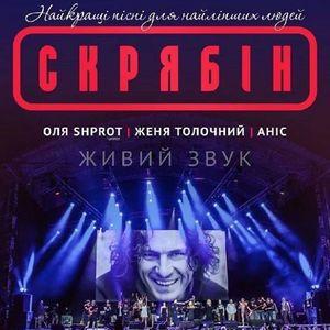 Концерт гурту «Скрябін» та друзів