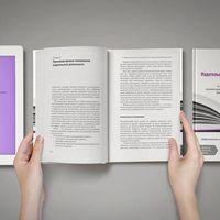 Презентація книжки «Видавничий бізнес зсередини»