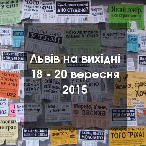 Львів на вихідні. 18-20 вересня 2015
