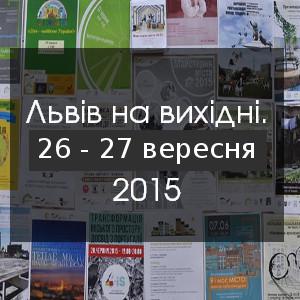 Львів на вихідні. 26-27 вересня 2015