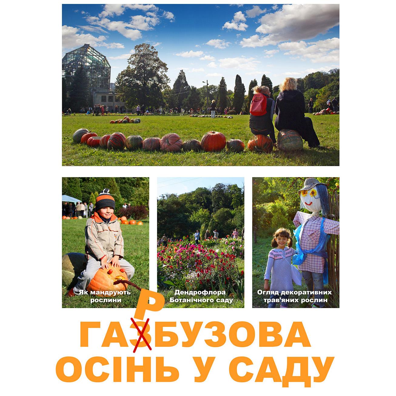 День відкритих дверей у Ботанічному саду «Гарбузова осінь у саду»