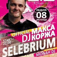 Вечірка з Dj Selebrium